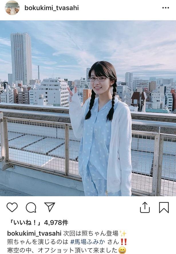 ※「僕の初恋をキミに捧ぐ」公式Instagram(bokukimi_tvasahi)スクリーンショット