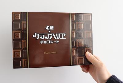 名糖×CLUB HARIE アルファベットチョコレート30個入り (1080円) / CLUB HARIE