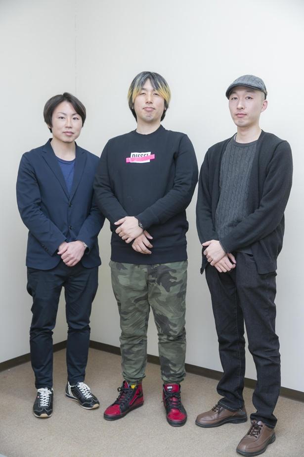 左から、奥永祥正さん、若野哲也監督、梅原英司さん