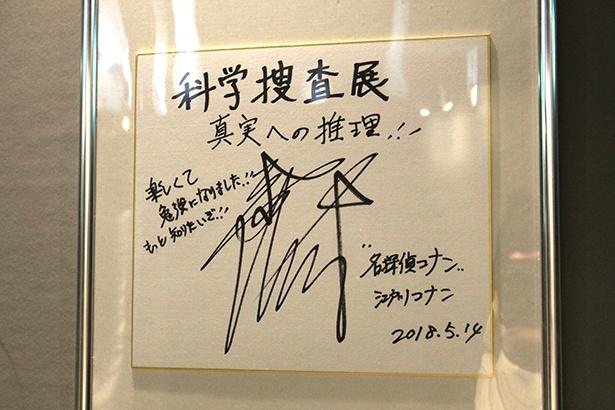 会場には江戸川コナン役の高山みなみさんの直筆色紙も