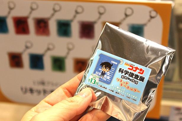「リキッドチャームキーホルダー(全13種)」(税抜 750円)