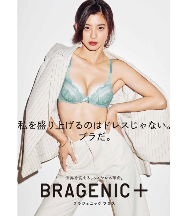 しっかり盛れるワイヤレスブラ「BRAGENIC+」は6月発売
