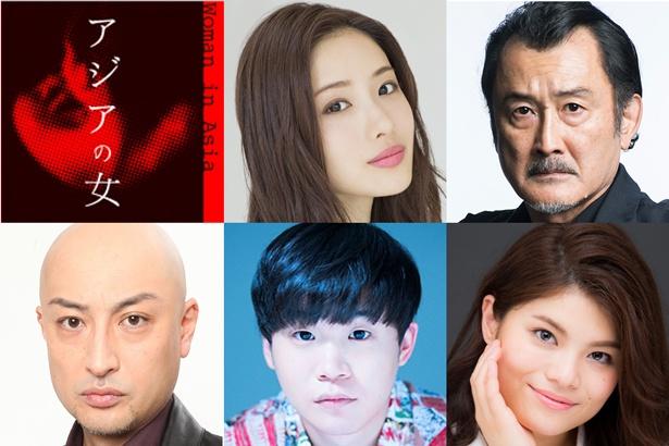 舞台「アジアの女」で主演する石原さとみ(写真上段中央)、吉田鋼太郎(同右)、山内圭哉、矢本悠馬、水口早香(写真下段左から)