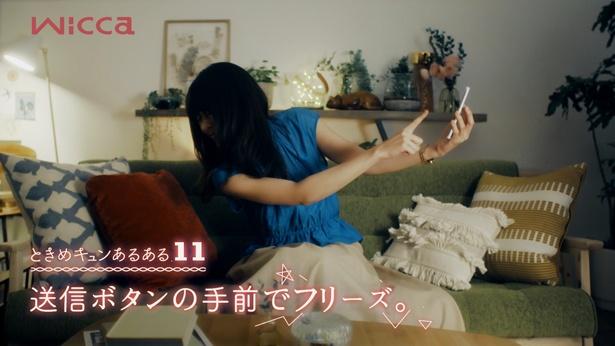 動画「恋する女子のときめキュンあるある!」より