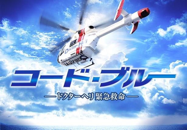 【写真を見る】「劇場版 コード・ブルー ードクターヘリ救急救命ー」も上映。トークショーゲストに西浦正記監督、馬場ふみか、山谷花純が登壇する