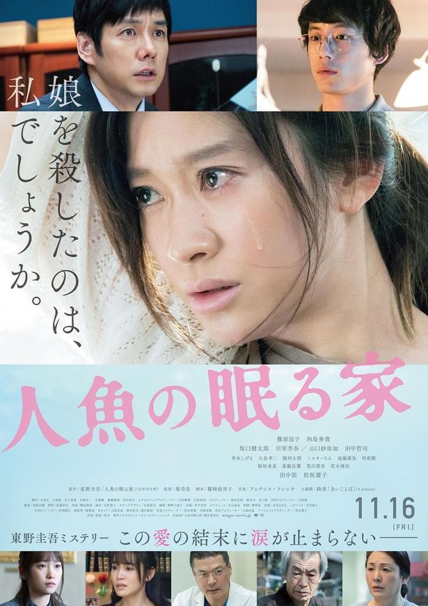 「人魚の眠る家」のトークショーのゲストは堤幸彦監督、山口紗弥加