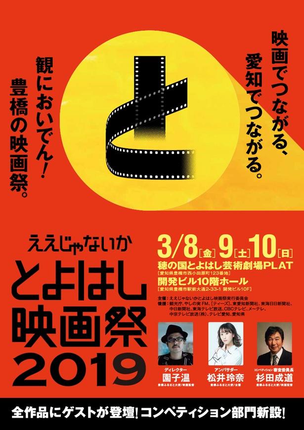「ええじゃないか とよはし映画祭2019」は、3月8日(金)~10日(日)に愛知・穂の国とよはし芸術劇場PLAT、開発ビルで開催