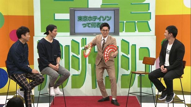 「白黒アンジャッシュ」の2月12日(火)・19日(火)のゲストとして東京ホテイソンが登場