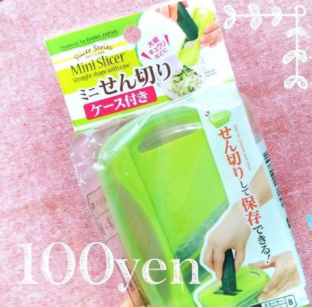 【画像を見る】 スライサーと保存用タッパーのセットがたったの100円!