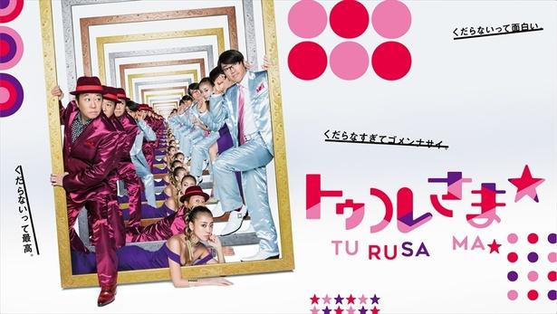 「トゥルさま☆」は毎週月曜昼0:00配信