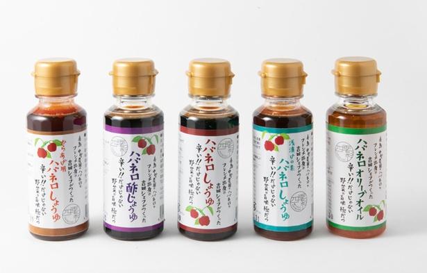 「ハバネロしょうゆ」(左からからあげ用・酢じょうゆ・ハバネロしょうゆ・浅漬けの素)、「ハバネロオリーブオイル」