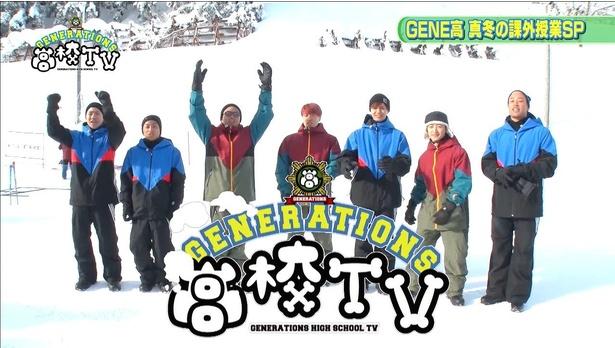 今回は「GENE高 真冬の課外授業SP」だ!