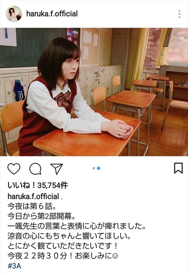※画像は福原遥公式Instagram(haruka.f.official)のスクリーンショットです