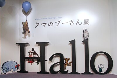 「クマのプーさん展」会場の入り口。プーさんと仲間たちがお出迎え