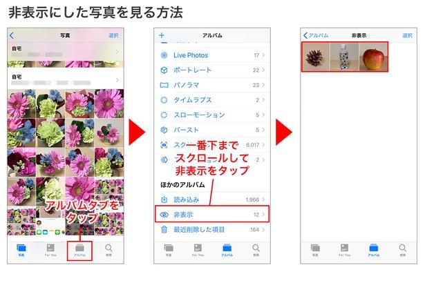 写真アプリの下部にある「アルバム」タブを開く→一番下までスクロールして「非表示」というメニューをタップ→非表示にした写真を見ることができます