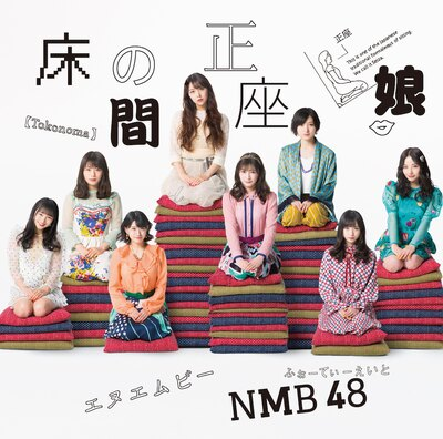 NMB48 20thシングル「床の間正座娘」(laugh out loud records)2/20㊌リリース