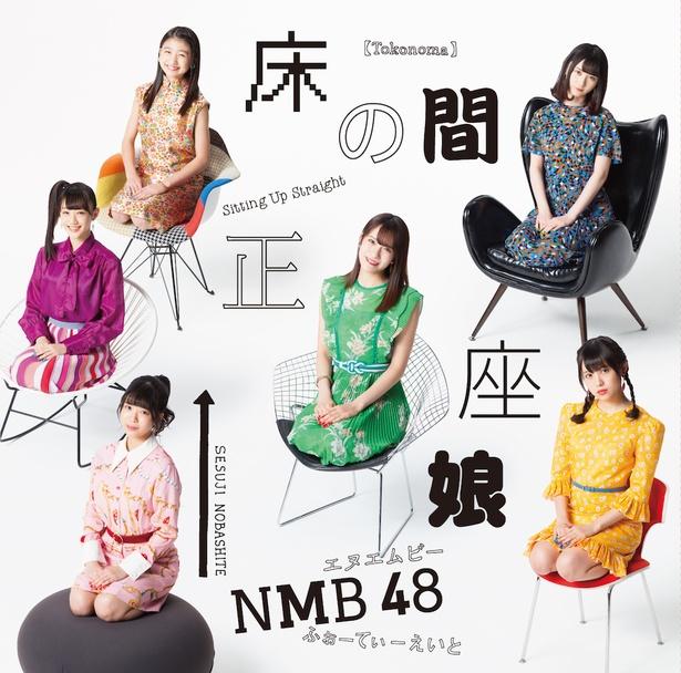NMB48 20thシングル「床の間正座娘」(laugh out loud records)2/20㊌リリース