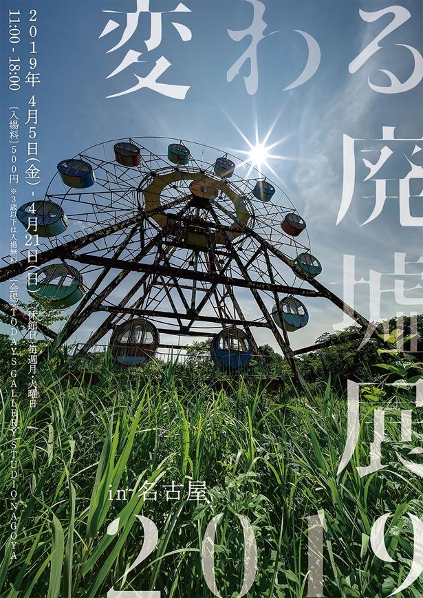 「変わる廃墟展 2019 in 名古屋」