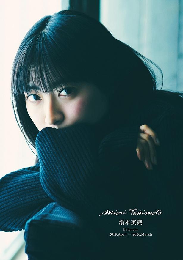 瀧本美織が自身3作目となるカレンダーを発売