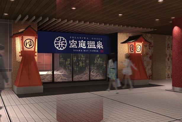 【写真を見る】大阪ベイタワーのノースエリアの2〜5階、約5000坪が「空庭温泉 OSAKA BAY TOWER」に!2階が受付、5階が風呂エリア/空庭温泉 OSAKA BAY TOWER