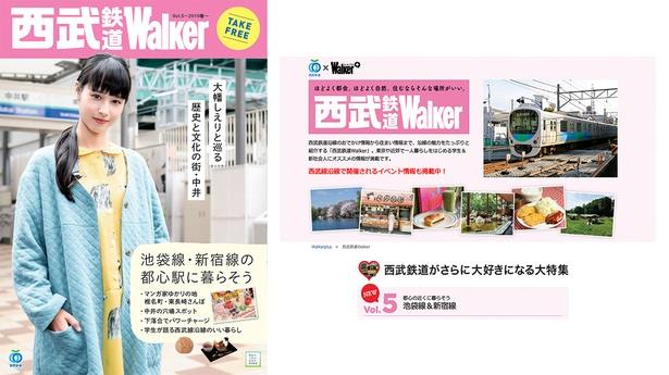 西武鉄道Walker最新号Vol.5(写真左)と西武鉄道Walker WEBサイトTOP画面(同右)