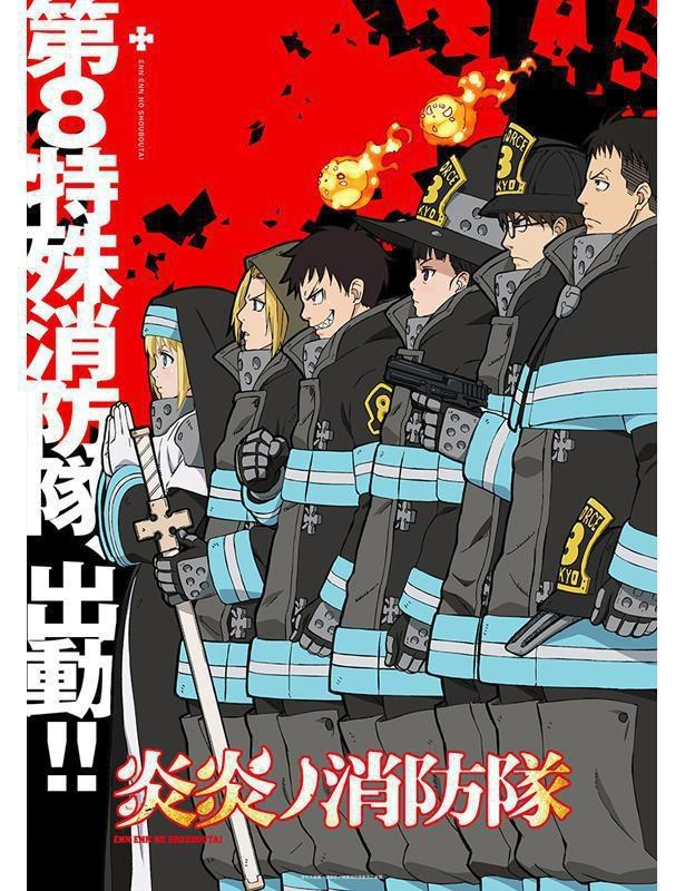 アニメ化が決定している大久保篤原作のバトルファンタジー「炎炎ノ消防隊」