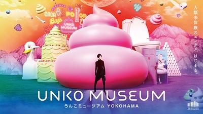 うんこミュージアム YOKOHAMA