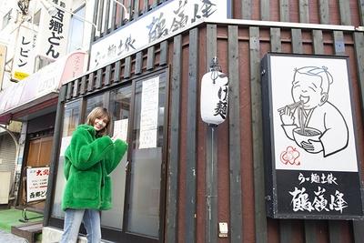 京急鶴見駅東口より徒歩2分の場所にある、かわいらしい看板が目印だ