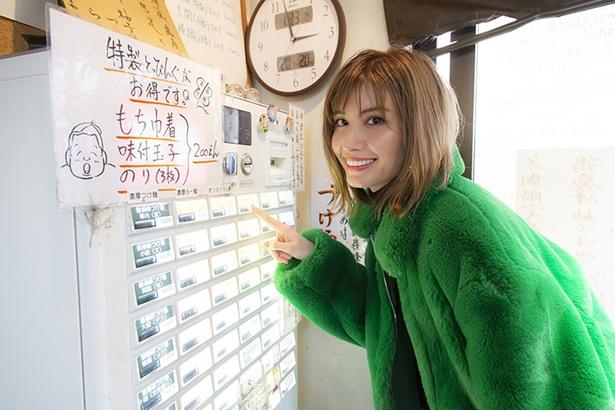 【写真を見る】特製トッピングが目を引く販売機