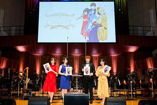 「『この素晴らしい世界に祝福を!』コンサート~この素晴らしい音楽に喝采を!~」より