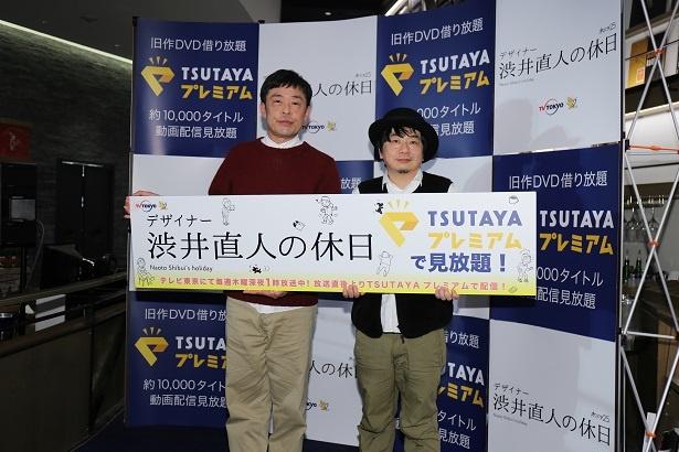 木ドラ25「デザイナー 渋井直人の休日」のイベントに登場した光石研、渋谷直角(左から)