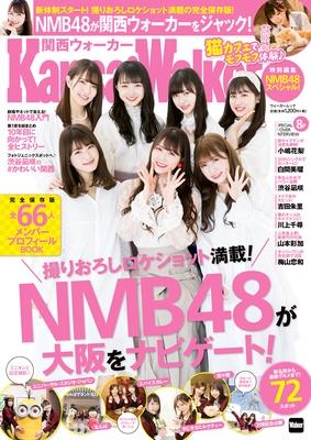 表紙は白間美瑠さん、吉田朱里さん、渋谷凪咲さん、川上千尋さん、山本彩加さん、梅山恋和さん、小嶋花梨さんの7人!