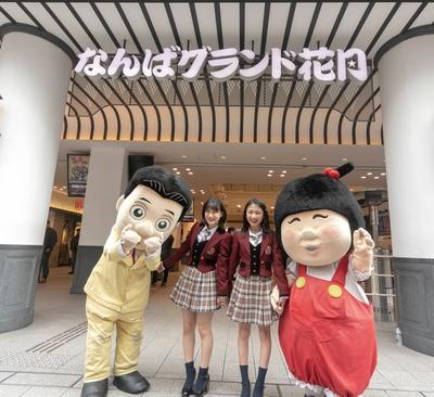 「NMB48とめぐる!新しい大阪ガイド。」ではお膝元のなんば周辺をはじめ大阪の新名所や注目グルメを徹底ガイドしています