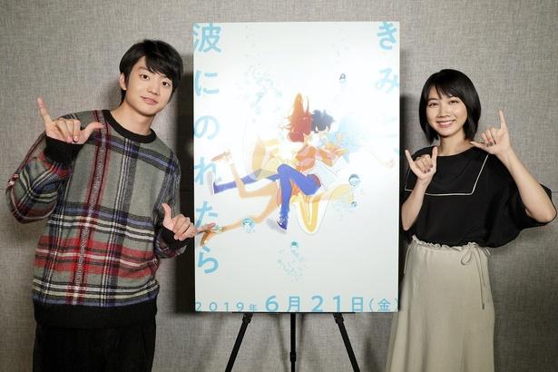 「JR SKISKI」で話題の松本穂香&伊藤健太郎が『きみと、波にのれたら』に参戦!