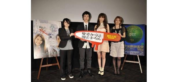 舞台挨拶に登壇した、左から、瀬田なつき監督、染谷将太、大政絢、田畑智子