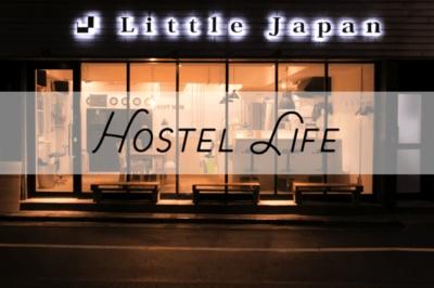 Hostel Life イメージ画像