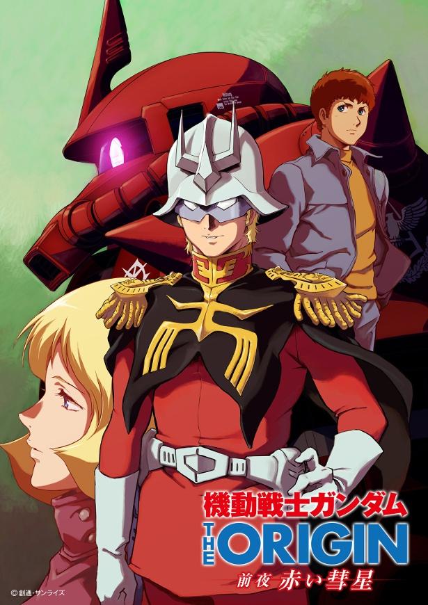 OP曲をLUNA SEAが担当!「機動戦士ガンダム THE ORIGIN」を全13話のTVシリーズとして再編集!