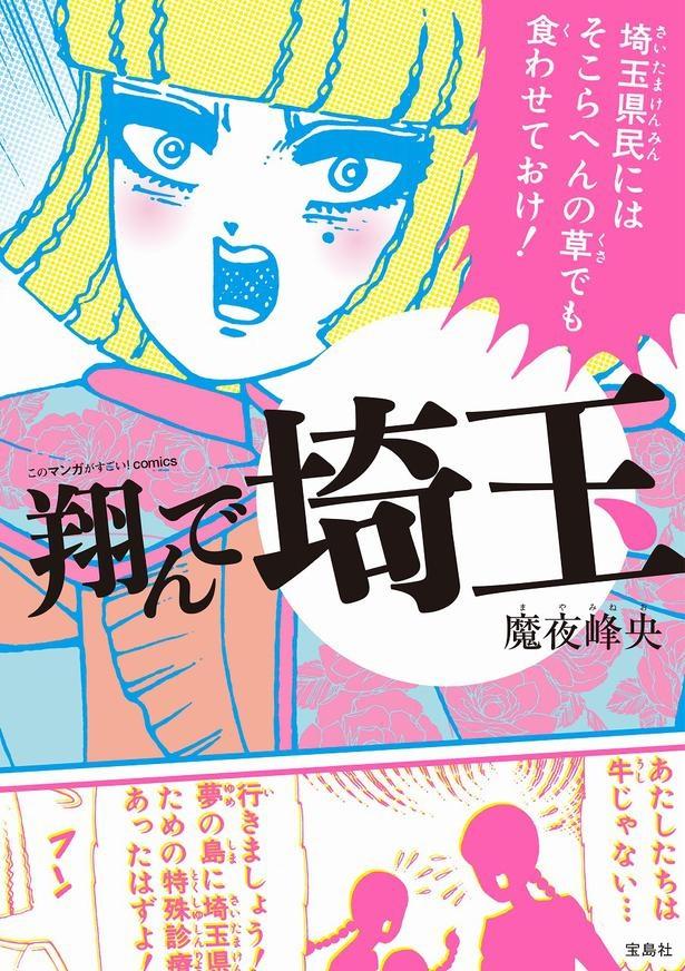愛すべき埼玉ディス漫画の映画化、ついに公開!