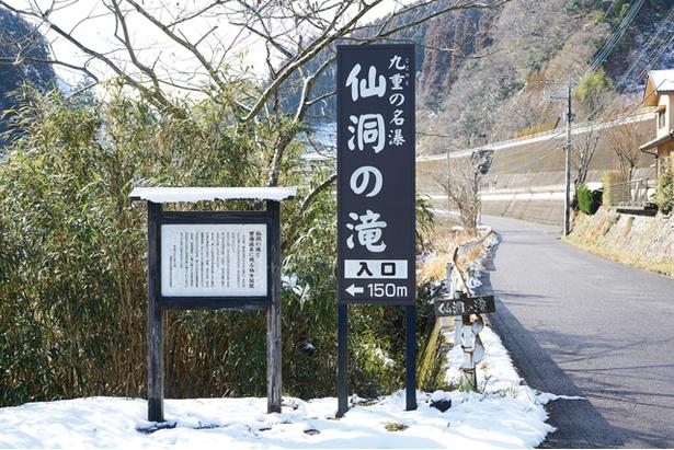 宝泉寺温泉手前にある看板が目印だ / 仙洞の滝
