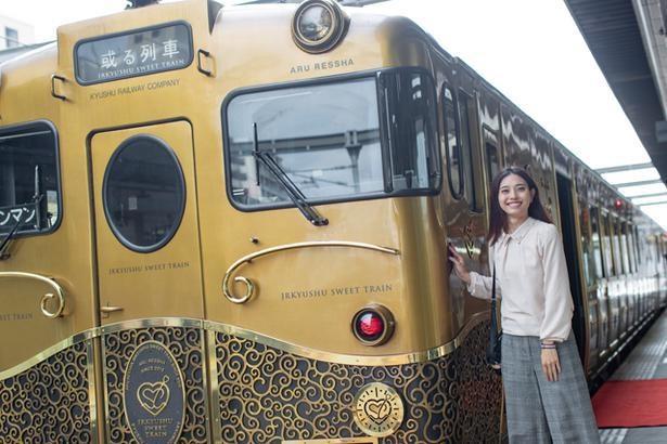ボディーが黄金色に輝き、ひと際目をひく「或る列車」