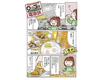09-001 「YASCORNの0泊3食おひとりさま電車旅」