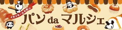 「パン da マルシェ」で食べ比べ