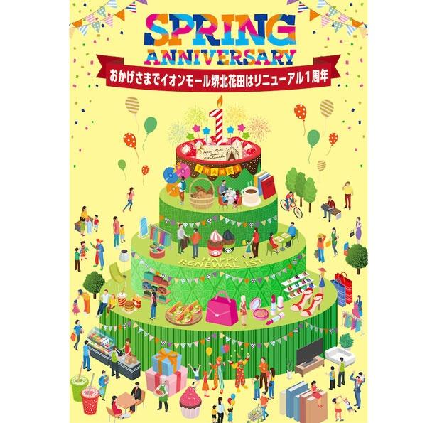 SPRING ANNIVERSARY 〜リニューアル1周年祭〜