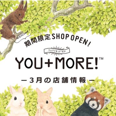 フェリシモのユーモア雑貨ブランド「YOU+MORE!」の3月限定ショップがオープン