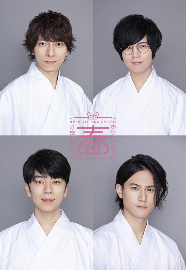 羽多野渉、斉藤壮馬、西山宏太朗、武内駿輔の4人が演じる「おみくじ四兄弟」の新ビジュアルが公開!