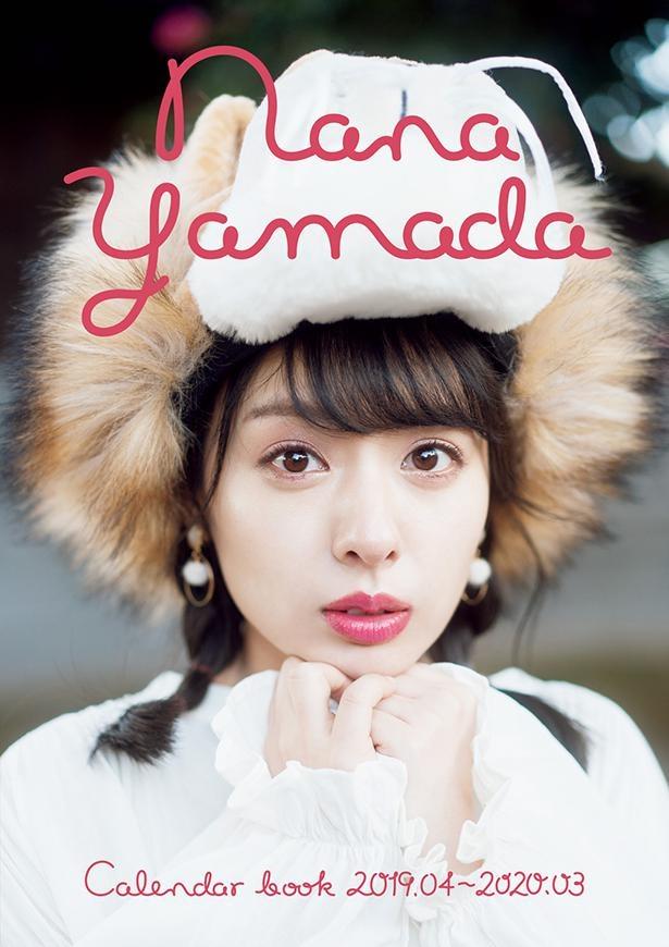 『山田菜々カレンダーブック 2019.04-2020.03』より