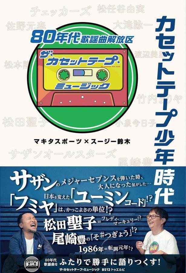 番組書籍化「カセットテープ少年時代」発売中