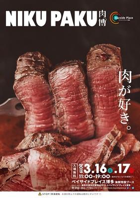 【写真を見る】BAYSIDE肉博~NIKUPAKU2019~ / 牛、豚、鶏など様々な肉料理を堪能する2日間