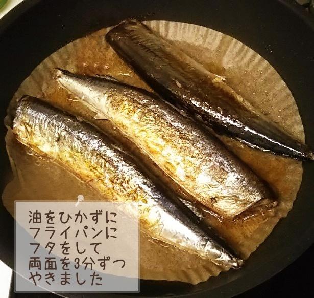 【画像】油なしで青魚も香ばしく焼けた!感動!