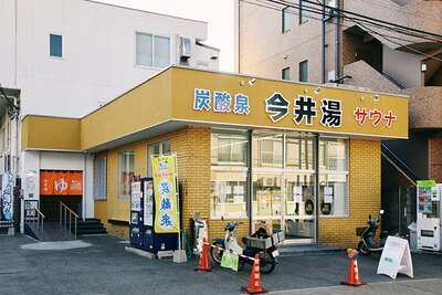 銭湯が少ない武蔵小杉エリアで貴重な存在の「今井湯」。毎日7時から営業していて朝風呂目当ての客も多い